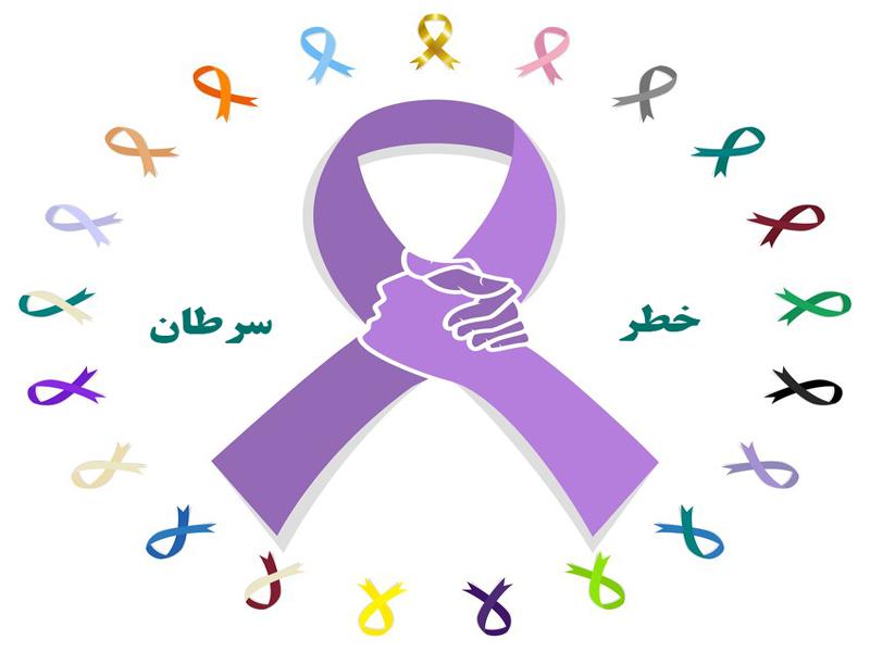 خطر ابتلا به سرطان