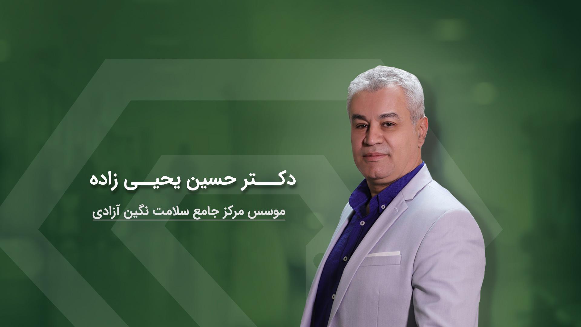 دکتر حسین یحیی زاده